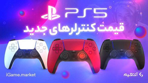 قیمت کنترلرهای جدید PS5