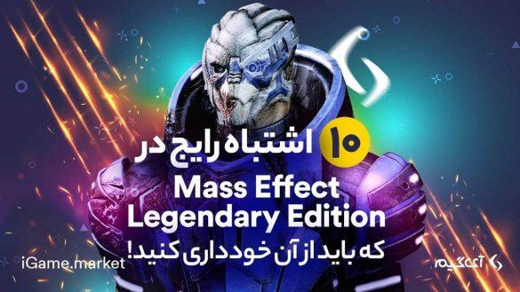 10 اشتباهی که بازیکنان بازی Mass Effect Legendary Edition باید از آنها دروی کنند.