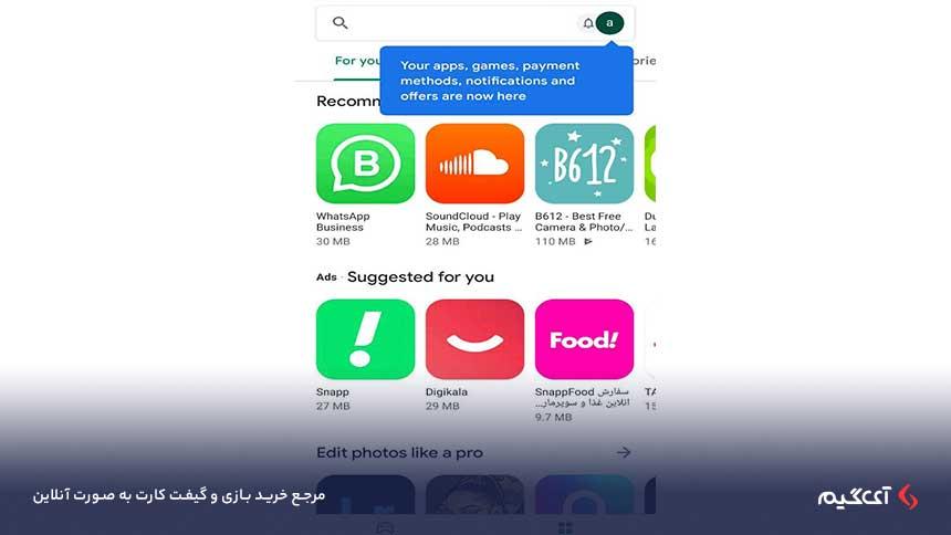 ردیم گیفت کارت گوگل پلی در موبایل
