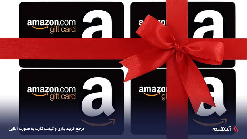 گیفت کارت Amazon