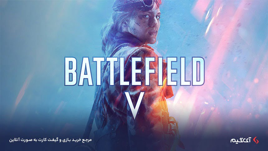 کاور بازی Battlefield V