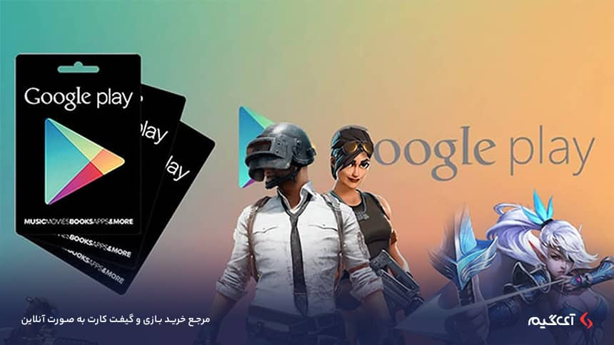 خرید گیفت کارت Google Play