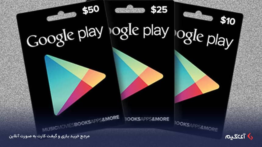خرید گیفت کارت گوگل پلی