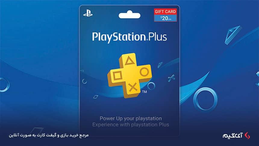 خرید و قیمت خرید اکانت Playstation Plus