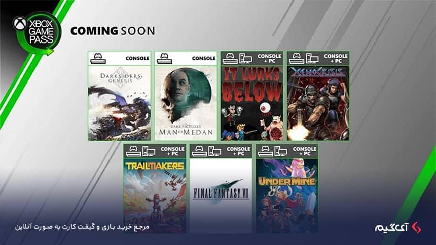 اشتراک Xbox Game Pass