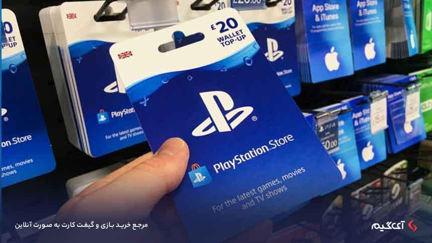 دریافت خدمات از فروشگاه پلی استیشن با گیفت کارت PSN