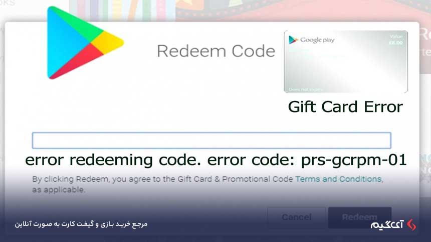 Error redeeming code. Error Code: PRS-GCRPM-01. Learn more