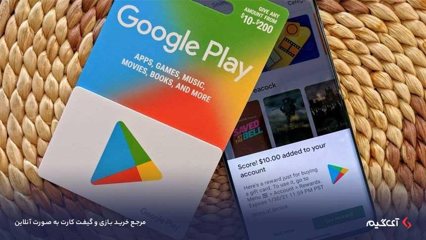 آشنایی با گیفت کارت گوگل پلی