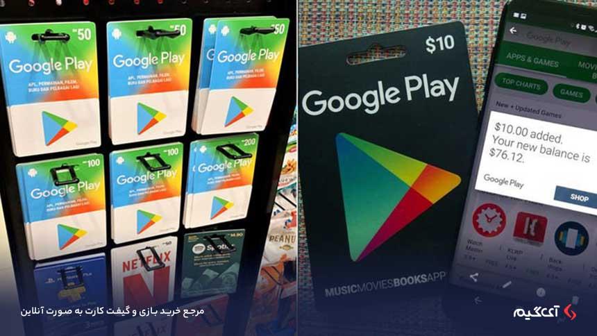 کاربردهای گیفت کارت گوگل پلی
