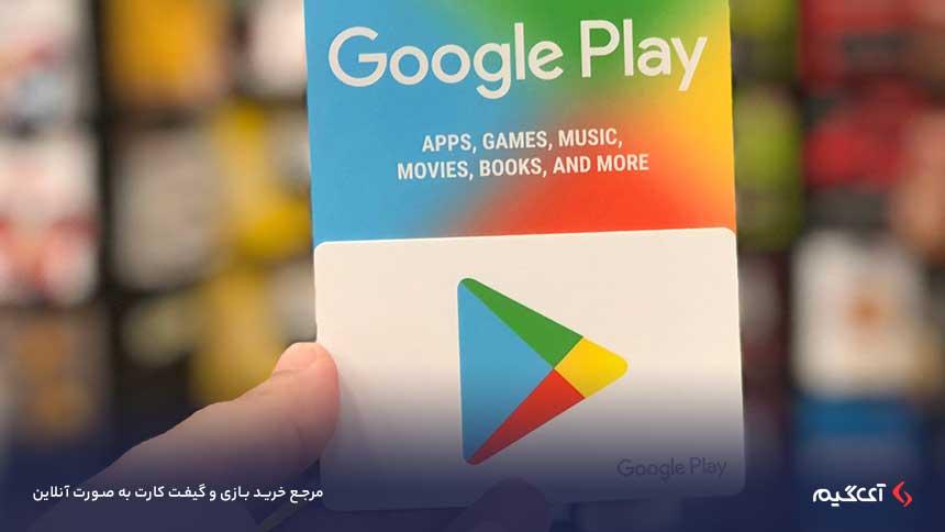 گیفت کارت گوگل پلی در ایران