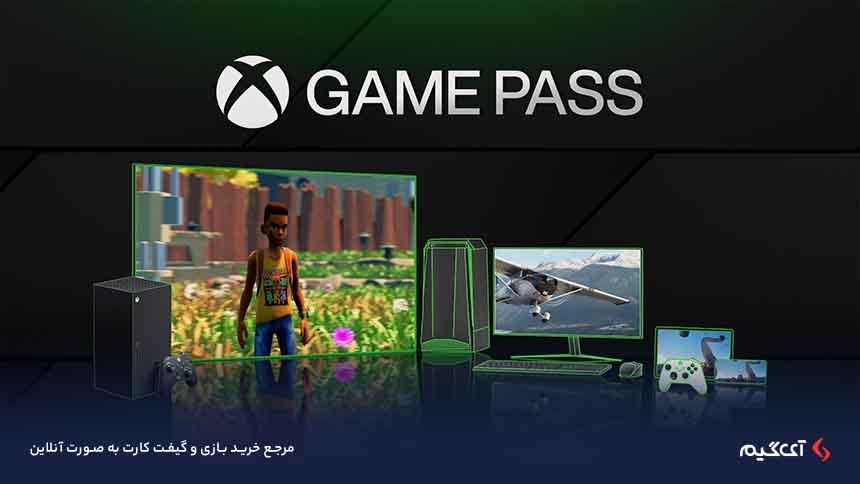 راهنمای سرویس Xbox Game Pass