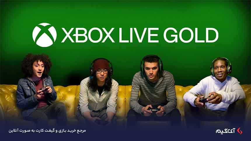 اجرای بازیها به صورت گروهی با Xbox Live Gold