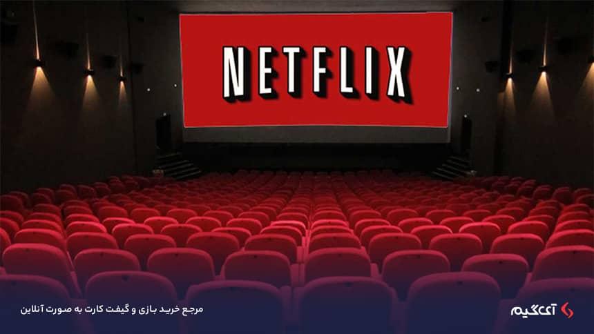 نحوه استفاده از گیفت کارت Netflix