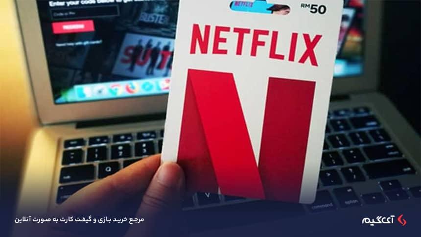 معرفی گیفت کارت Netflix