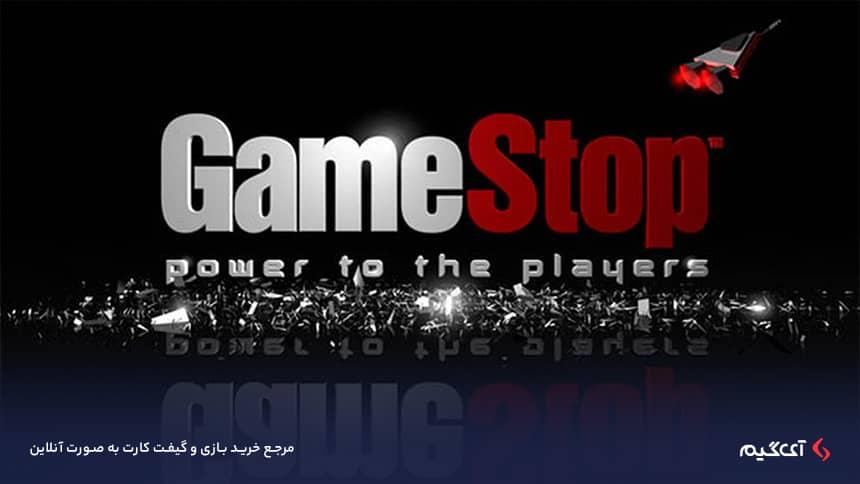 گیفت کارت GameStop یکی از گیفت کارتهای معروف در جهان است.