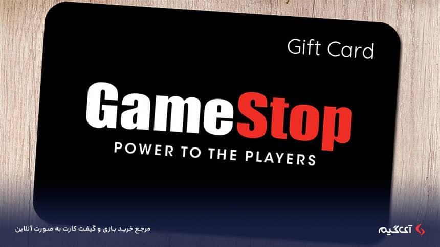 در صورت داشتن گیفت کارت GameStop توانایی خرید از بازیهای زیادی را از هر نقطه از جهان خواهید داشت و آیتمهای زیادی را میتوانید خریداری کنید.