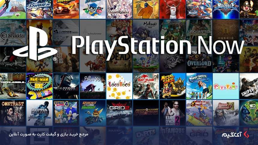 گیفت کارت Playstation now