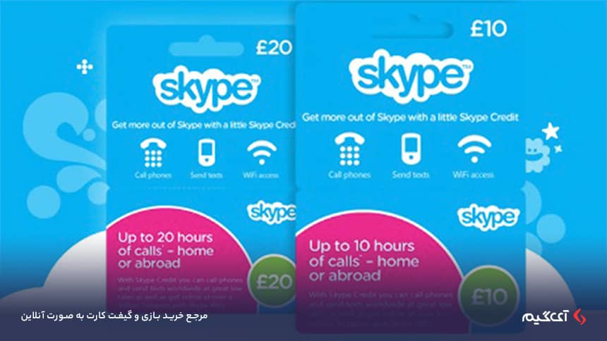 جهت شارژ اکانت اسکایپ اسان ترین روش خرید گیفت کارت اسکایپ است