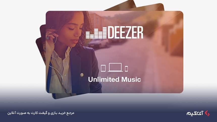 با استفاده از گیفت کارت Deezer میتوانید بدون محدودیت به خدمات اپلیکیشن دیزر دسترسی پیدا کنید.