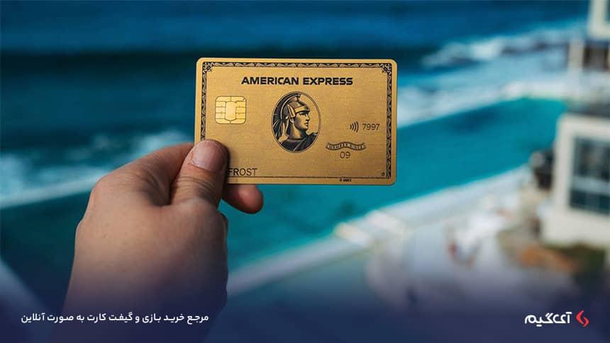 اگر شما جزء آن دسته از افراد هستید که از سایتهای خارجی معتبر در جهان خرید انجام میدهید، حتما این دست از گیفت کارتها برای شما لازم خواهد بود.