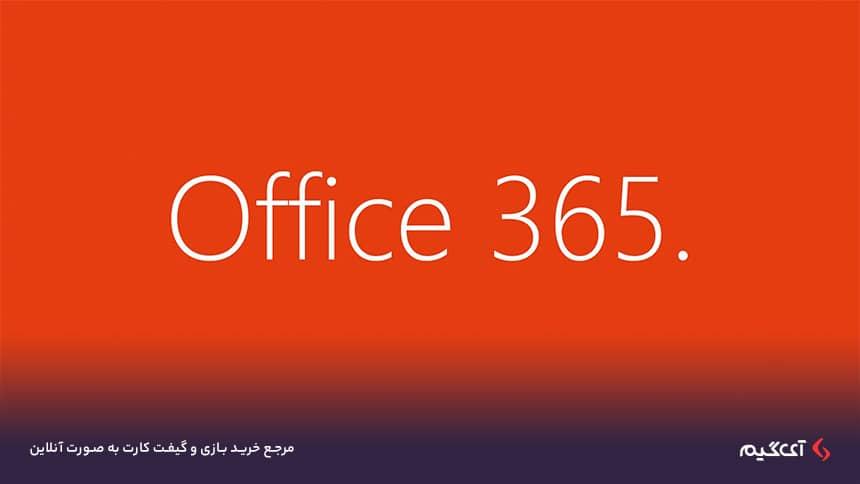 مایکروسافت آفیس را میتوان به عنوان ( Microsoft Office ) مجموعهای از نرم افزار های اداری مانند: مایکروسافت ورد، مایکروسافت اکسل، مایکروسافت پاورپوینت و غیره معرفی کرد که از سوی شرکت مایکروسافت طراحی شده است.